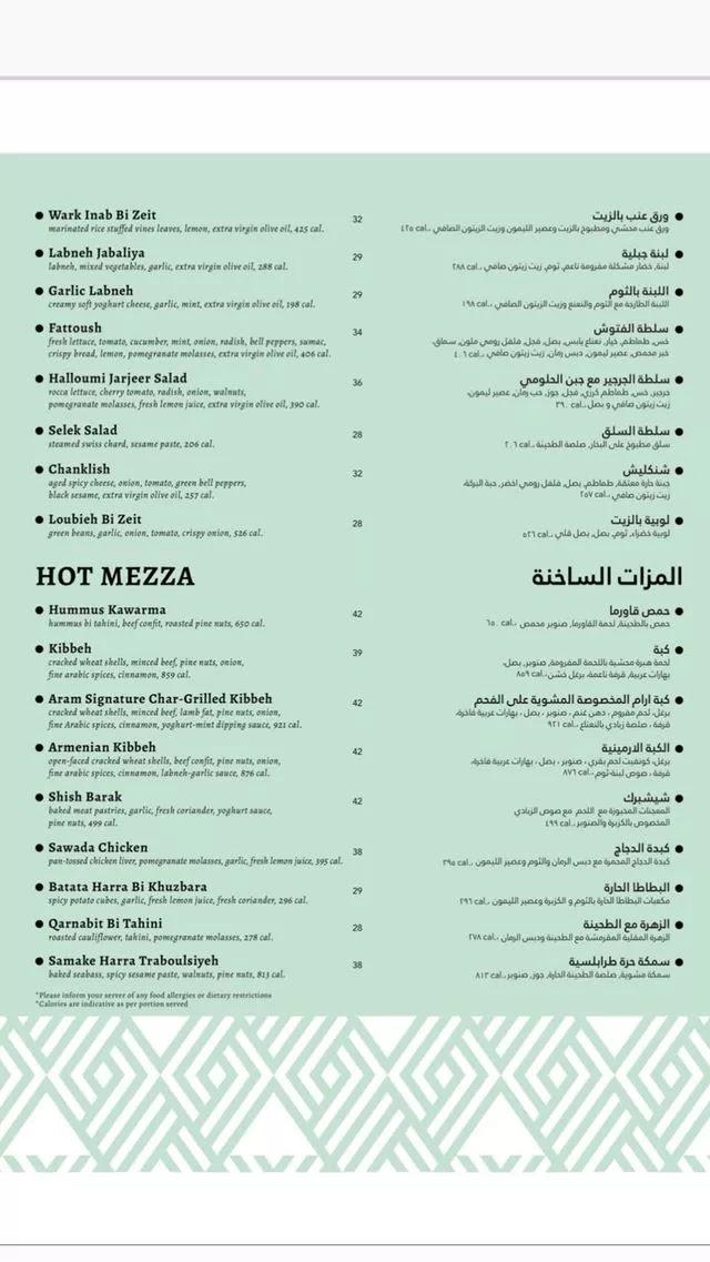 منيو مطعم ارام