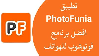 تحميل تطبيق فوتو فانيا Photofunia افضل برنامج فوتوشوب للتعديل على صورك