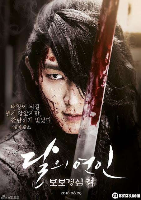 Lee Joon Ki in Scarlet Heart Ryeo