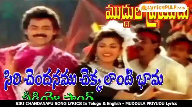 SIRI CHANDANAPU SONG LYRICS In Telugu & English - MUDDULA PRIYUDU Lyrics