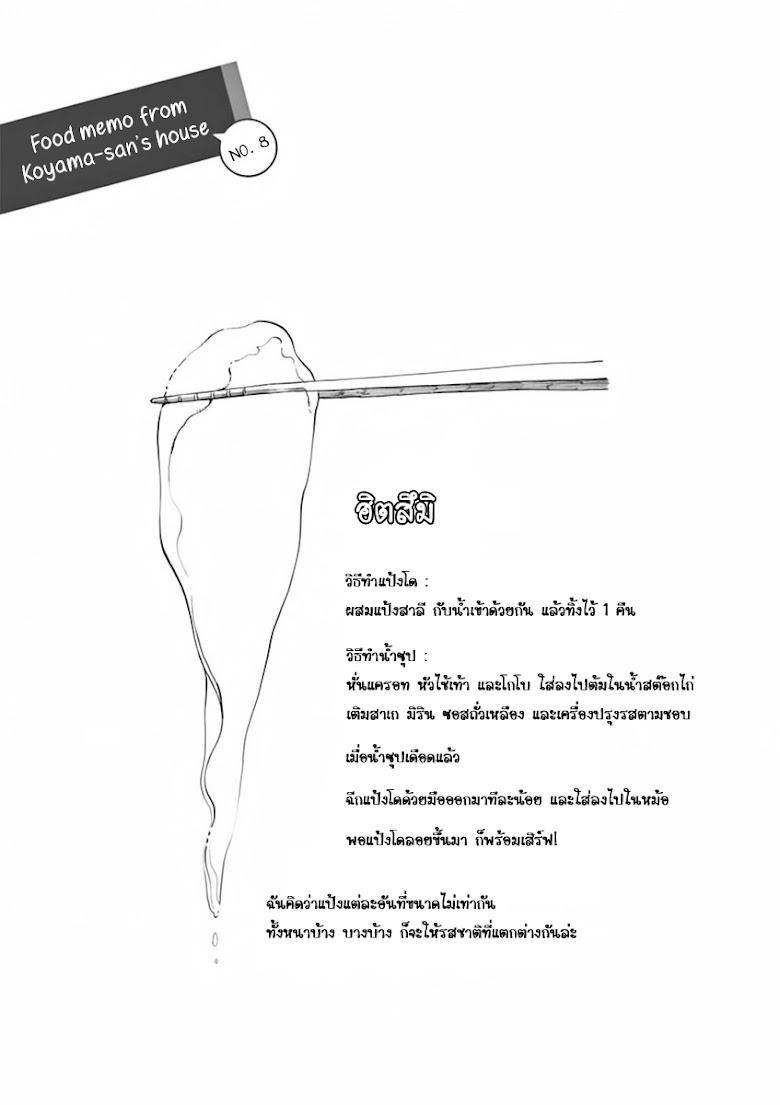 Maiko-san Chi no Makanai-san - หน้า 11