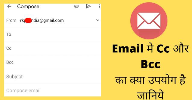ईमेल मे CC और BCC का मतलब क्या है पूरी जानकारी