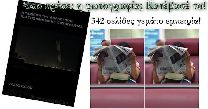 «Η τεχνική της αναλογικής και ψηφιακής φωτογραφίας» - Αν σου αρέσει η φωτογραφία, πρέπει να το κατεβάσεις