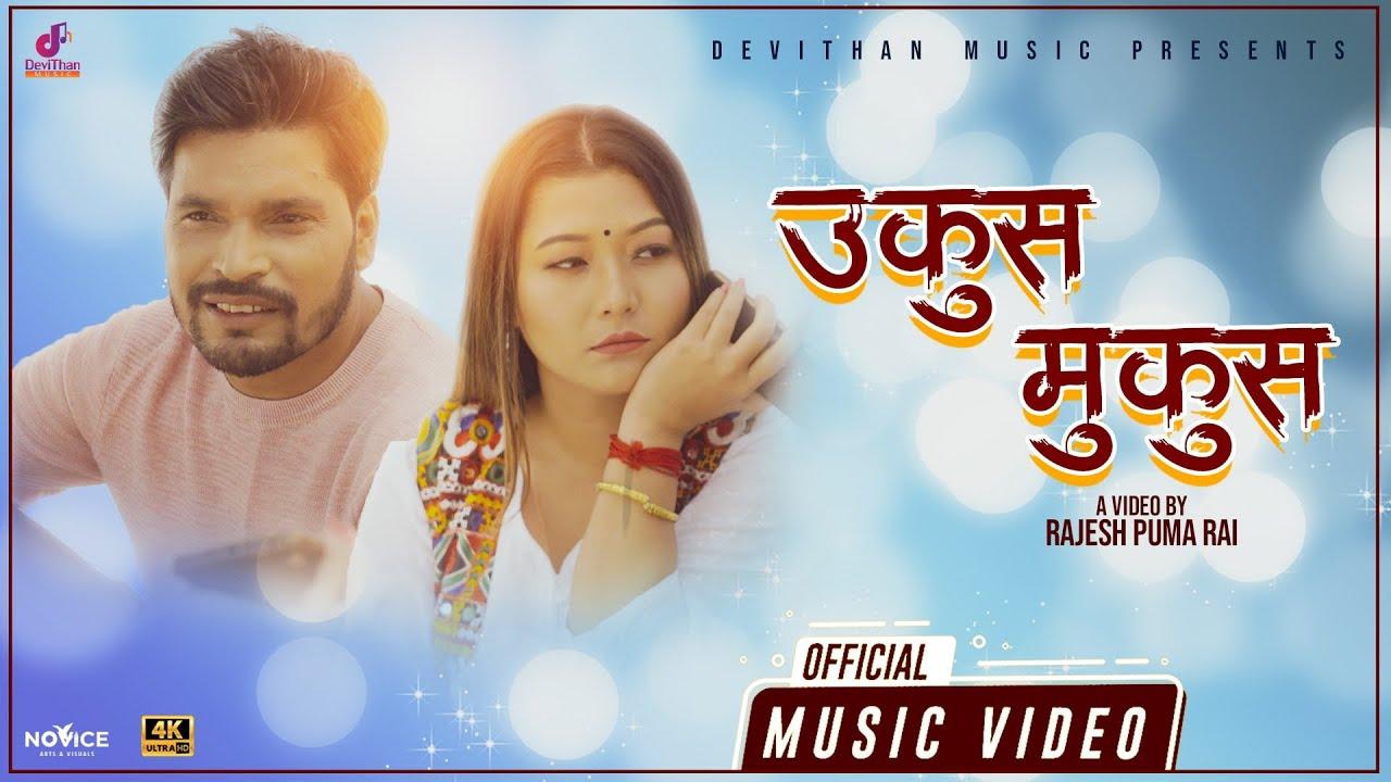 Ukus Mukus || Rajan Raj Shiwakoti || Milan Newar || New Nepali Song 2020