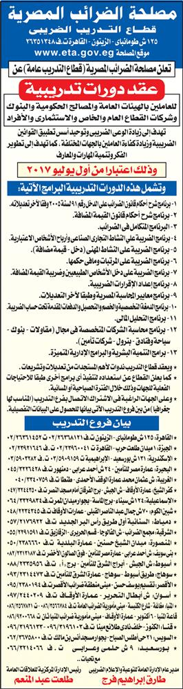 مصلحة الضرائب المصرية - قطاع التدريب