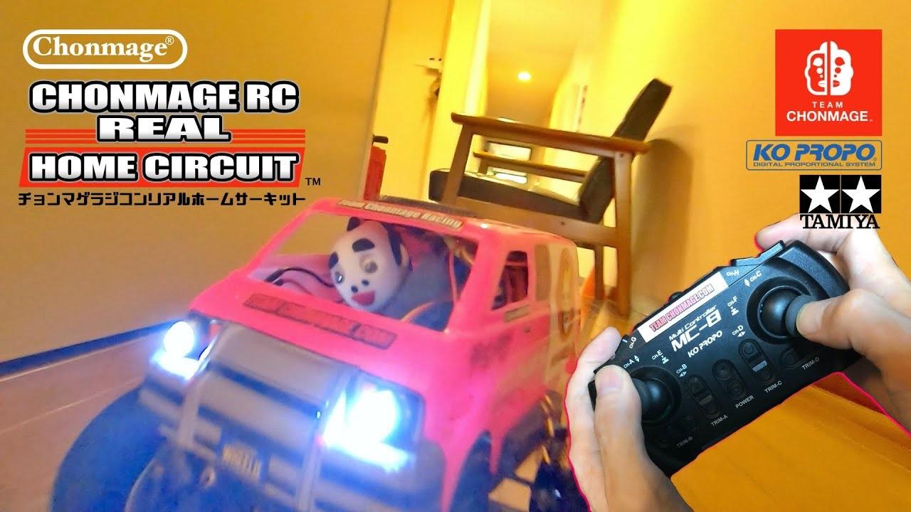 RC TEAM CHONMAGE「タミヤラジコンでマリオカートライブホーム ...