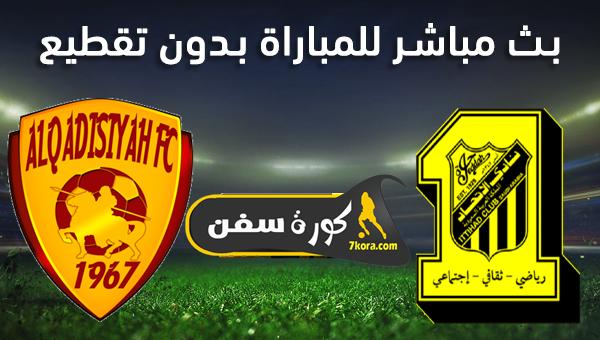 موعد مباراة الإتحاد والقادسية بث مباشر بتاريخ 27-11-2020 الدوري السعودي