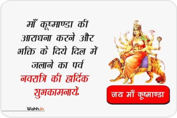 Mata Kushmanda  quotes