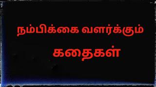 Nambikkai story in tamil
