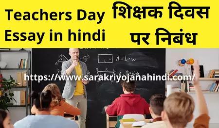 शिक्षक दिवस पर निबंध 2021- Teachers Day Essay in hindi