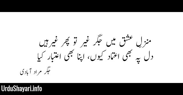 Munzil E Ishq Mie Jigar Ghair Tou Phir Ghair Hain jighar moradabdi 2 line sad poetry in urdu