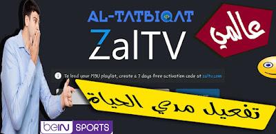تحميل تطبيق 2020 ZAL IPTV + كود التفعيل