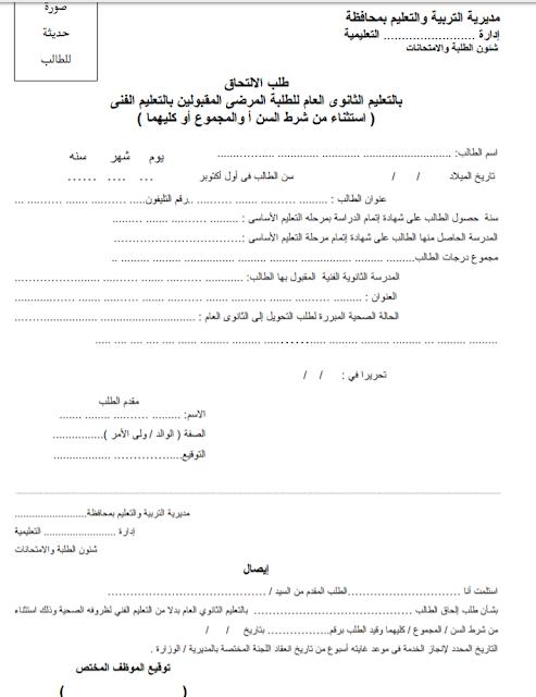 نموذج طلب الالتحاق بالتعليم الثانوى العام للطلبة المرضى المقبولين بالتعليم الفنى 2019