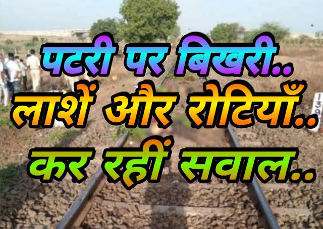 aurangabad train accident,