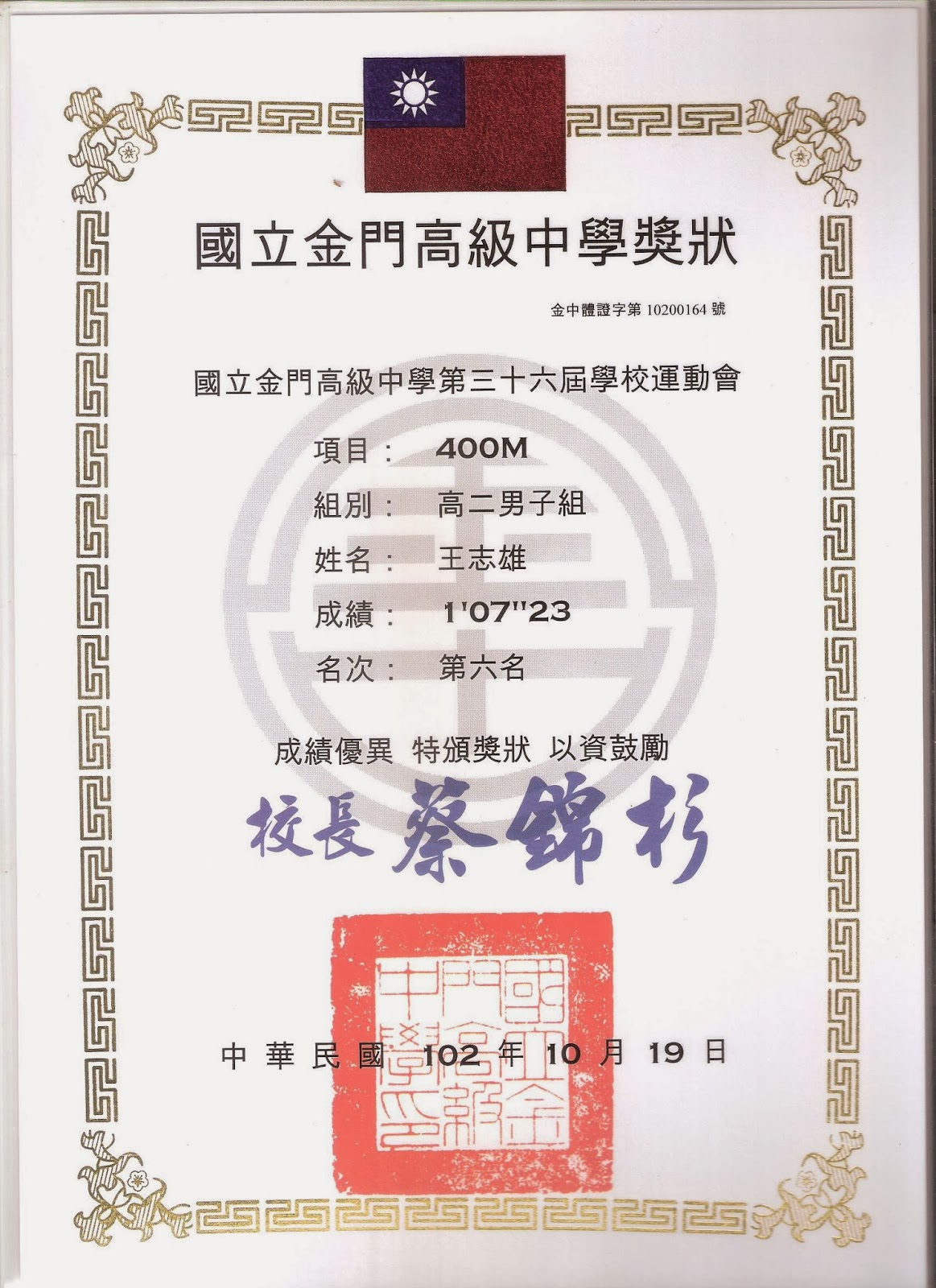 金門高中306班(61屆): 一月 2015