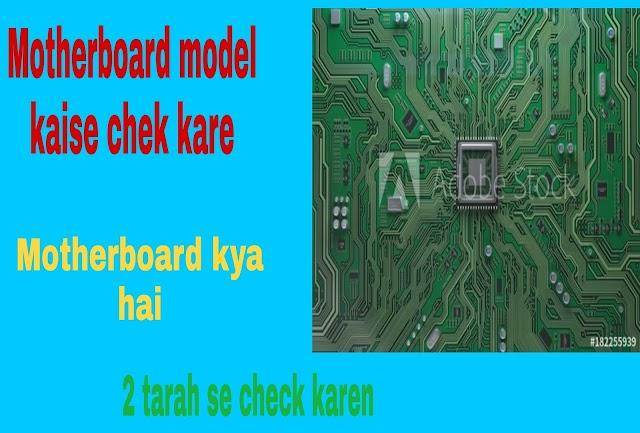 Computer ya laptop ke motherboard ka model kaise chek kare windows 10