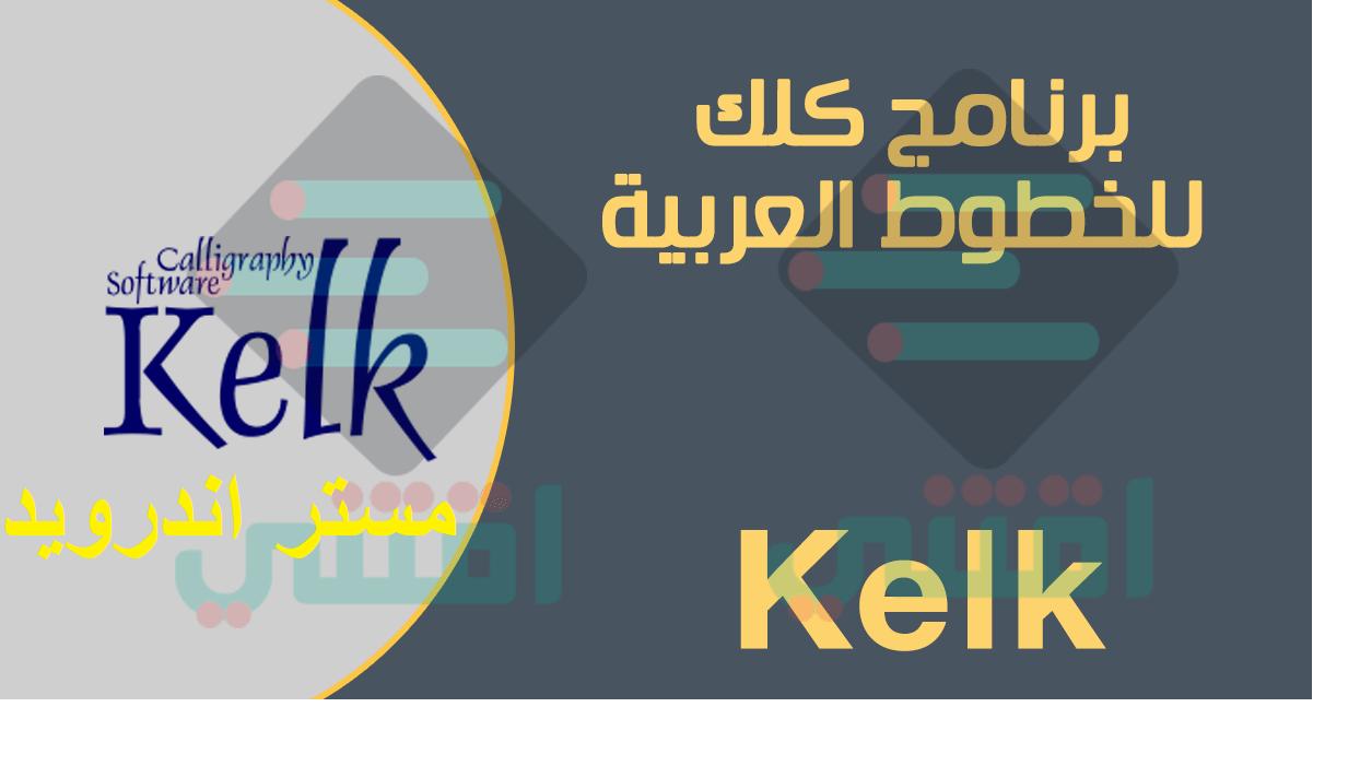 تحميل برنامج كلك 2020 للخط العربي كامل download kelk 2020