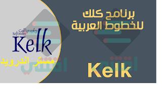 تحميل برنامج كلك للخط العربي مجانا 2020 download kelk