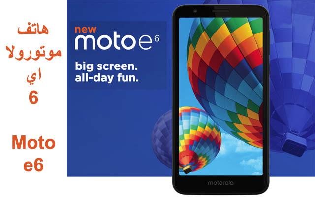 هاتف موتورولا Moto E6
