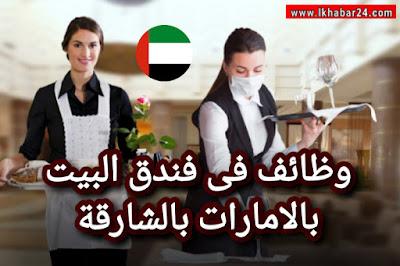 وظائف فندق البيت بالشارقة في الإمارات لجميع الجنسيات