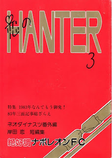 恋のハンター 第01-03巻