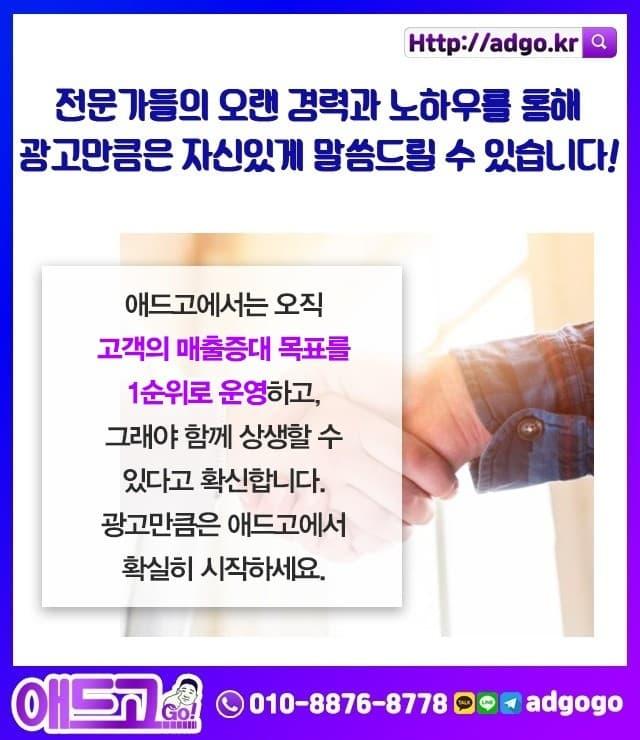 전남인스타그램홍보
