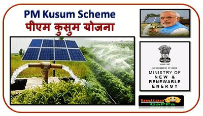 नवीकरणीय-ऊर्जा-मंत्रालय-द्वारा-ग्रिड-आधारित-सौर-ऊर्जा-संयंत्र-स्थापित-करने-संबंधी-योजना-का-नाम-है