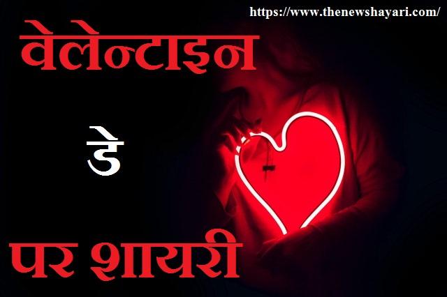 Top Valentines Day Shayari 2020