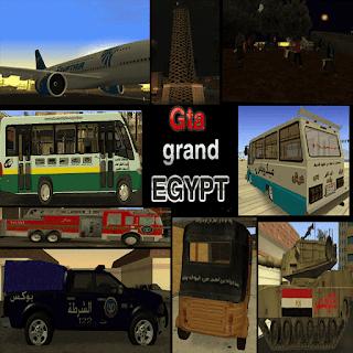 تحميل لعبة جاتا المصرية gta Egypt download