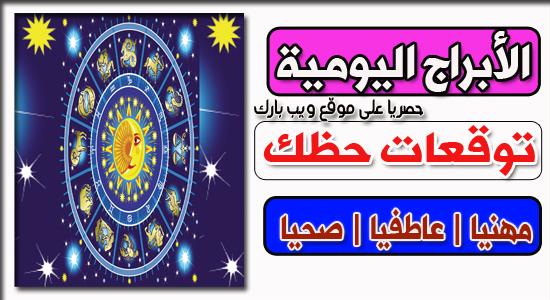 أبراج اليوم الثلاثاء 26/1/2021 | الأبراج اليومية 26 يناير 2021