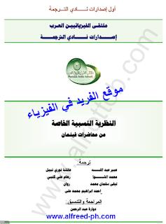 كتاب النظرية النسبية الخاصة ـ من محاضرات فينمان pdf . كتب الفيزياء النسبية الخاصة والعامة بروابط تحميل مباشرة مجاناً ، مترجم إلى اللغة العربية