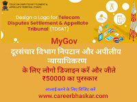 https://www.careerbhaskar.com/2019/06/mygov-design-logo-for-tdsat.html