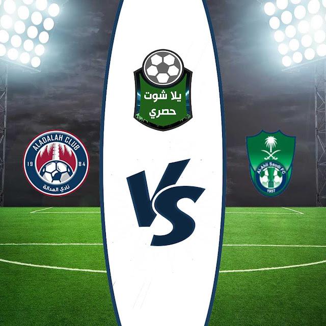 مشاهدة مباراة الأهلي والعدالة بث مباشر اليوم الخميس 22/08/2019 الدوري السعودي