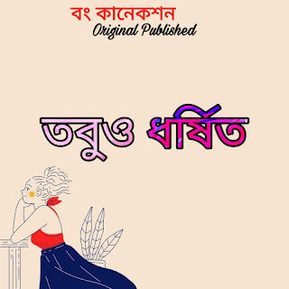 তবুও ধর্ষিত - Bengali Poem - Poem against Rape