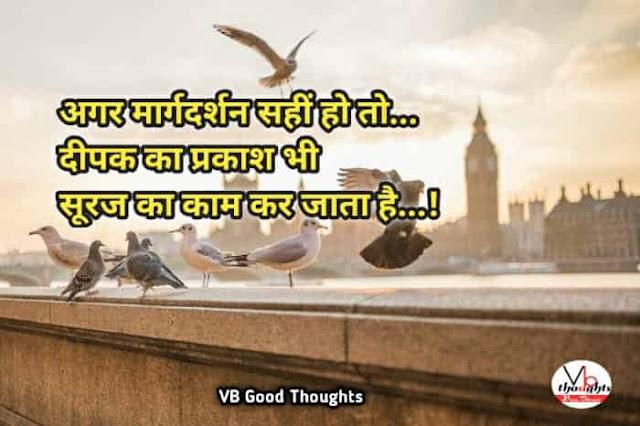 [ Best ] Hindi Suvichar - Good Thoughts In Hindi -  सुविचार - Suvichar With Images - hindi suvichar with images - suvichar photo - margdarshan