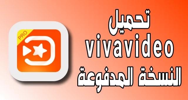 تحميل vivavideo pro v6.0.4