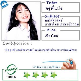 ครูพี่แป้ง (ID : 12893) สอนวิชาคณิตศาสตร์ ภาษาอังกฤษ ภาษาไทยที่เชียงใหม่