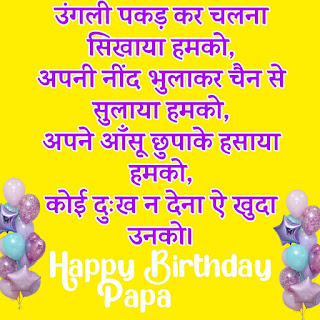 beautiful Birthday wishes for father in Hindi