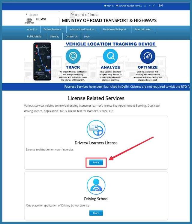 ડ્રાઇવિંગ લાઇસન્સ માટે ઓનલાઈન ફી કેવી રીતે ભરવી? | Online Fee Payment For Driving Licence In Gujarat