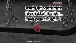 हिंदी-सुविचार-सुंदर-विचार-hindi-quotes-vb-good-thoughts-in-hindi-on-life-images