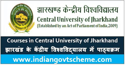 University of Jharkhand