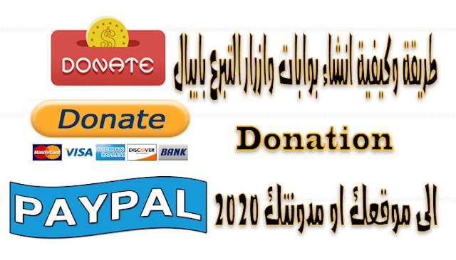 طريقة وكيفية انشاء بوابات وازرار التبرع بايبال Donation الى موقعك او مدونتك 2020
