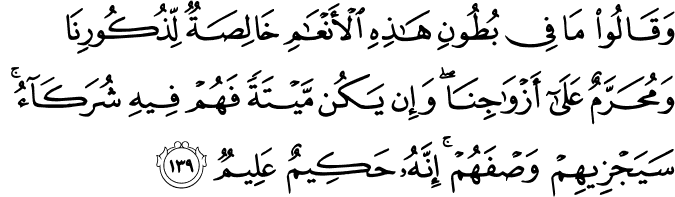 Surat Al-An'am Ayat 139
