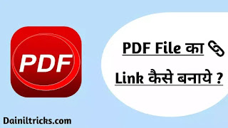 पीडीएफ का लिंक कैसे बनाये | How to Create PDF File Link