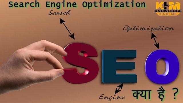 SEO (Search Engine Optimization) क्या है और यह Blog Website के लिए क्यों जरूरी है