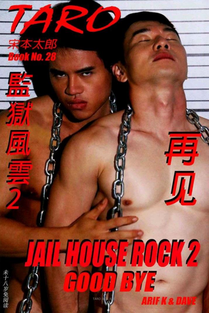 Taro 27 + Book 28 – Jail House Rock 2 – Good Bye [PHOTO+CLIP]