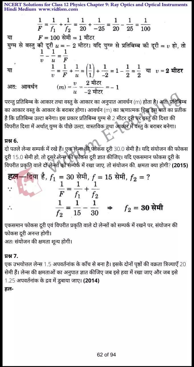 class 12 physics chapter 9 light hindi medium 62