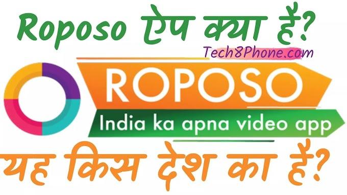 Roposo App Kya Hai? roposo kis desh ka app hai और कैसे यूज करे