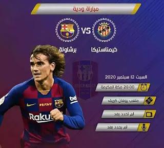 كورة اون لاين بث مباشر مباراة برشلونة وخيمناستيكا اليوم kora online