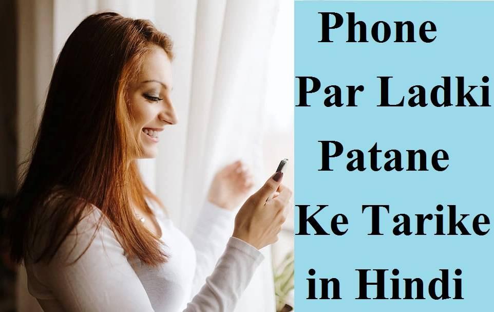 Phone Par Ladki Ko Patane Ke Tarike in Hindi